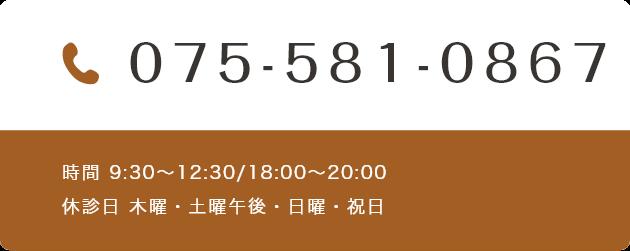 075-581-0867 時間 9:30~12:30/18:00~20:00 休診日 木曜・土曜午後・日曜・祝日