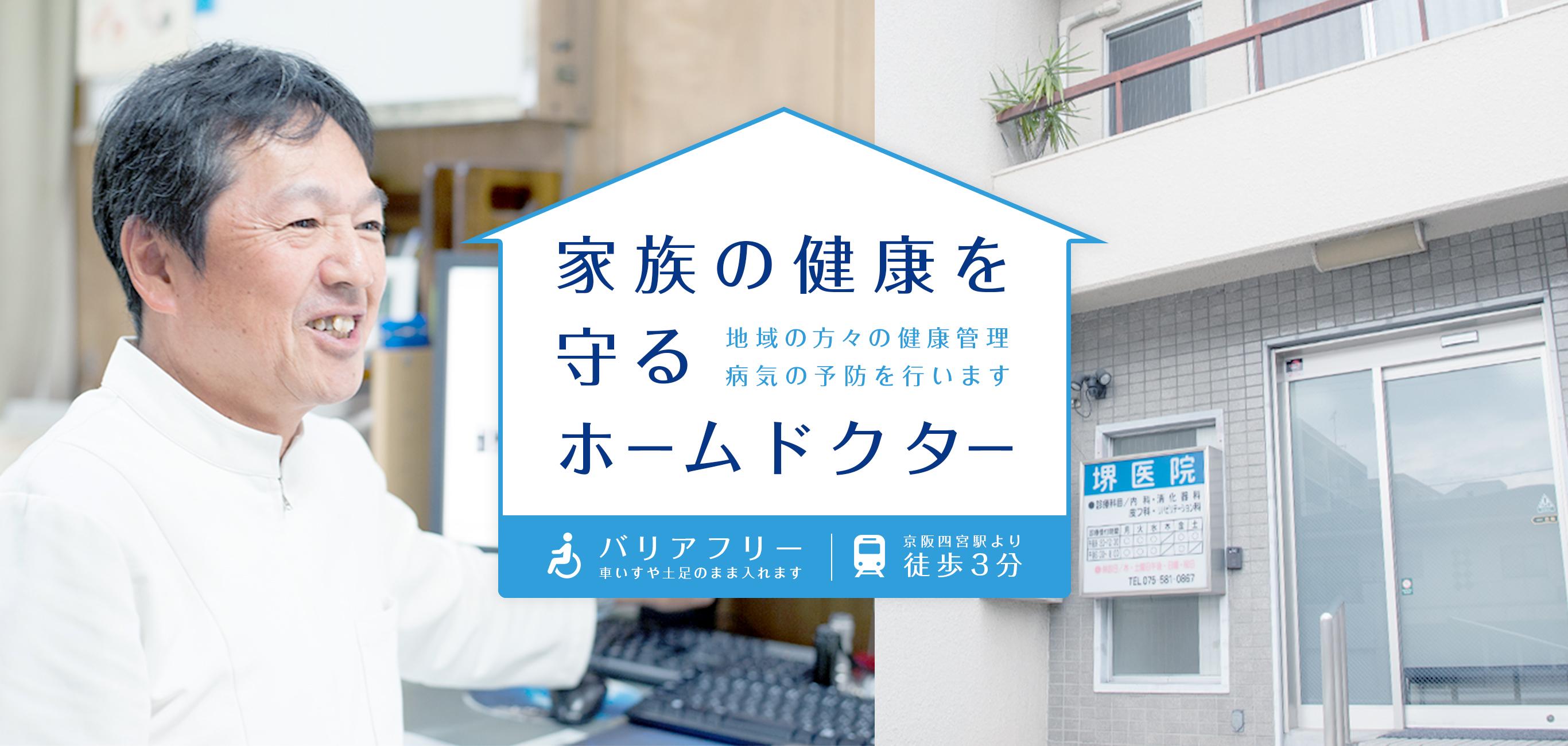 家族の健康を守るホームドクター 地域の方々の健康管理 病気の予防を行います バリアフリー車いすや土足のまま入れます 京阪四宮駅より徒歩3分